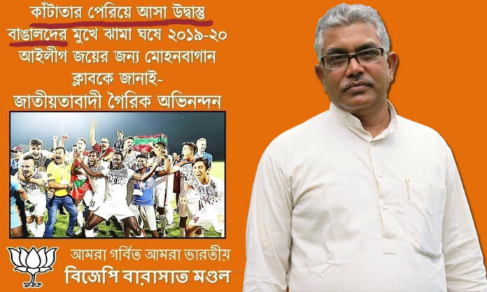 BJP leader Dilip Ghosh on Mohunbagan poster controversy